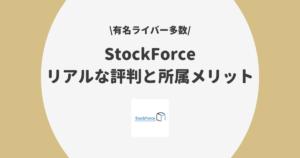 StockForce 事務所