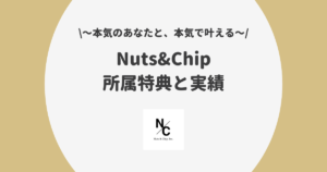 Nuts&Chip