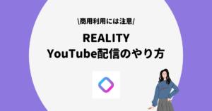 Reality YouTube