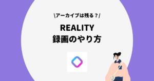 REALITY 録画