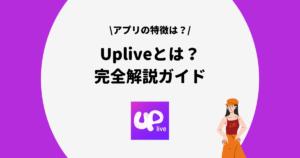 Uplive とは