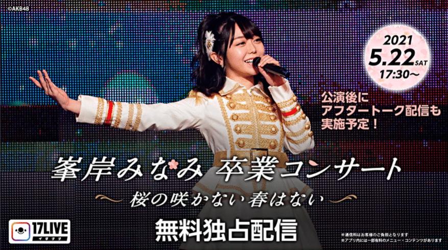 17LIVE AKB48