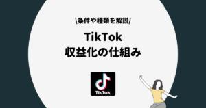 TikTok 収益化