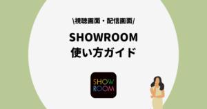 SHOWROOM 使い方