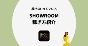 SHOWROOM 稼ぎ方
