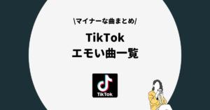 TikTok エモい曲