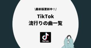 TikTok 流行りの曲