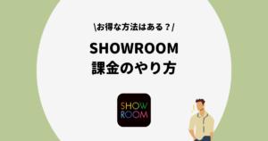 SHOWROOM 課金