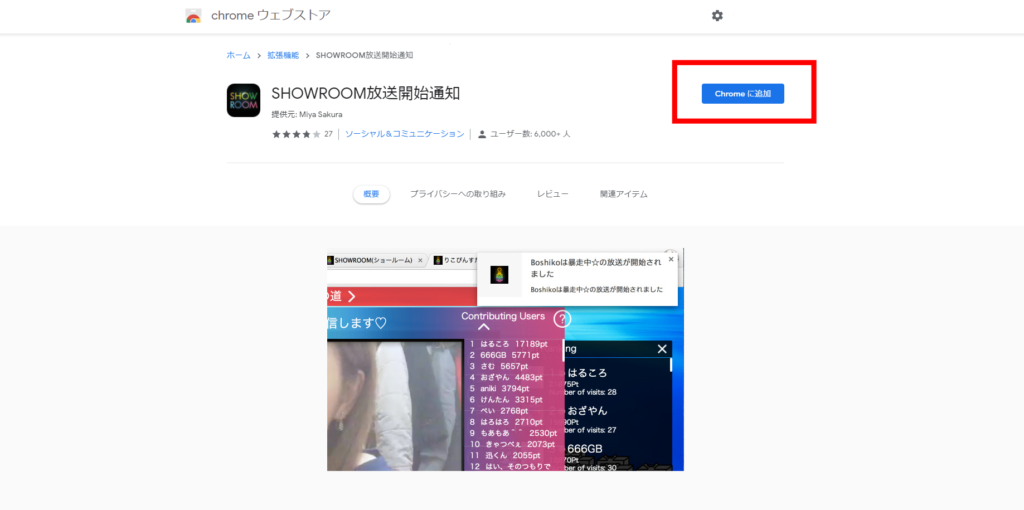 SHOWROOM PC通知