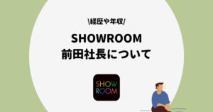 SHOWROOM 前田