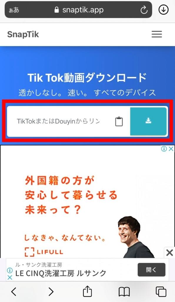 TikTok ダウンロード