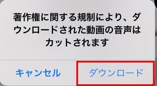 TikTok 動画ダウンロード