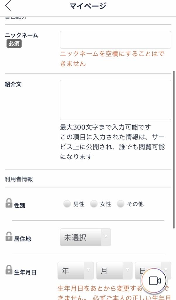 SHOWROOMプロフィール編集