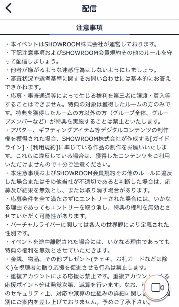SHOWROOM イベント