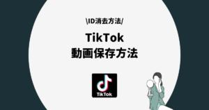 TikTok 動画保存