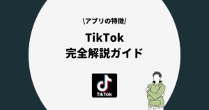 TikTok ガイド
