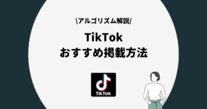 TikTok おすすめ