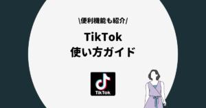 TikTok 使い方