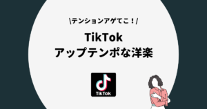TikTok カッコイイ洋楽