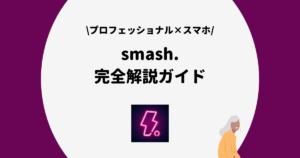 smash.とは