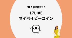 17LIVE コイン