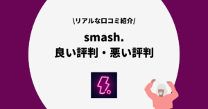 smash.評判