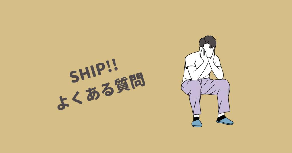 SHIP!!よくある質問