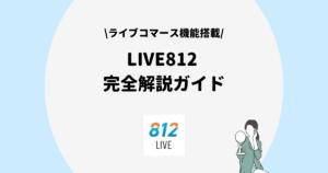 LIVE812 とは