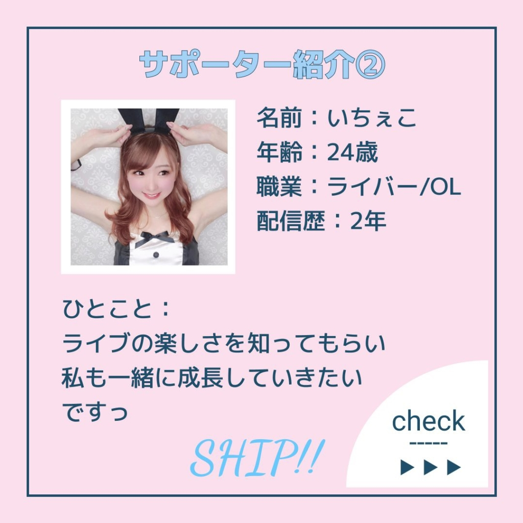 SHIP トップライバー