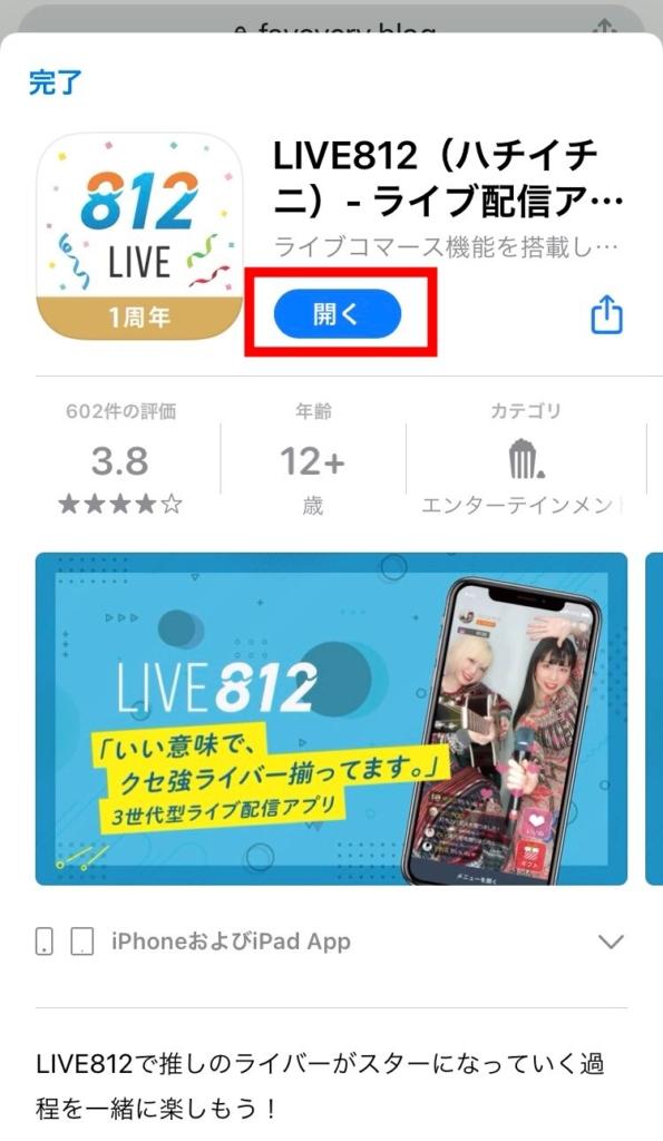 LIVE812 登録方法