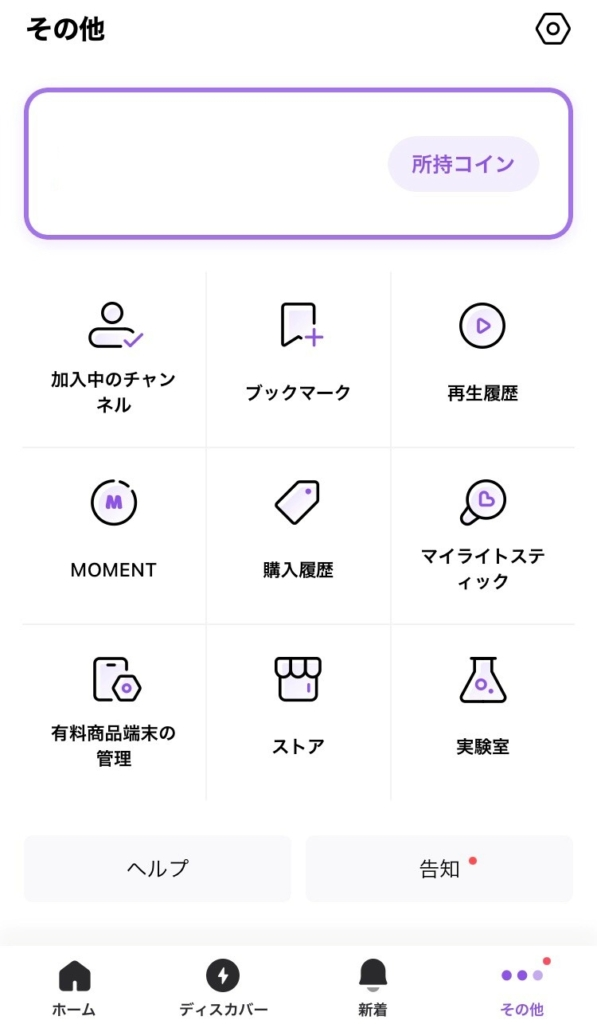 VLIVE その他