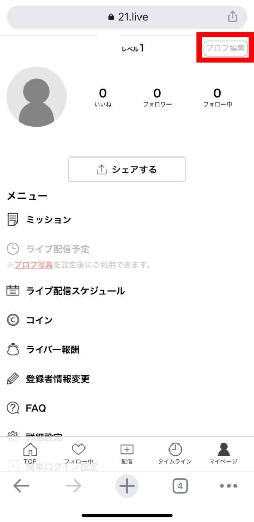 21LIVE プロフィール編集