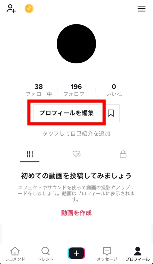 TikTok プロフィール編集