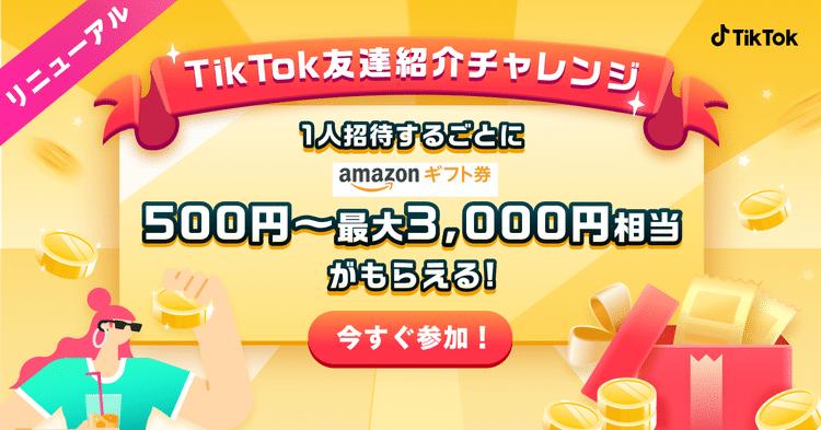 TikTok 招待リニューアル